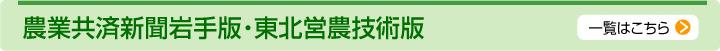 農業共済新聞岩手版・東北営農技術版