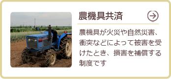 農機具共済